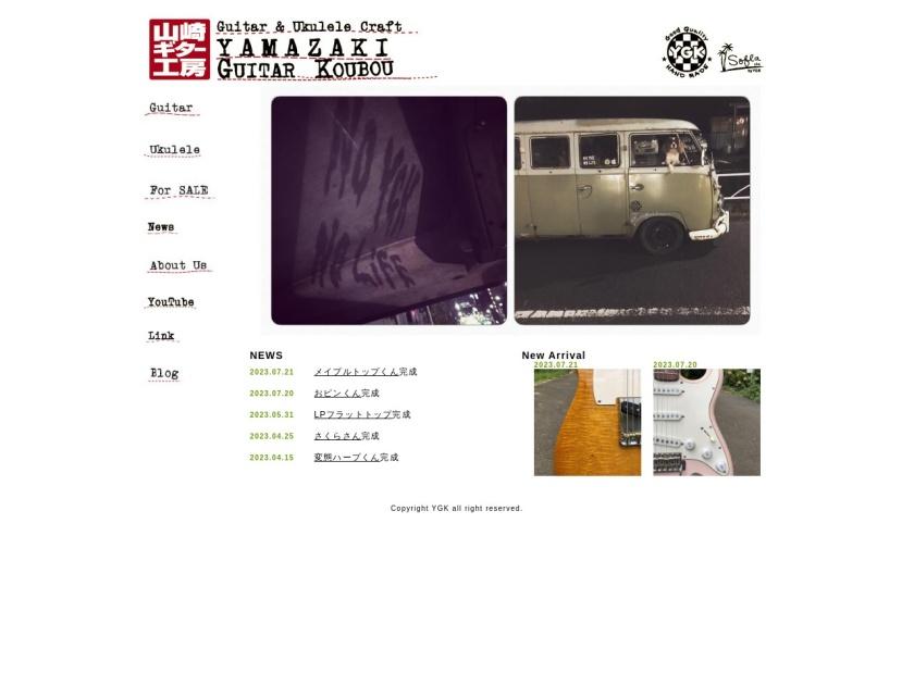 山崎ギター工房