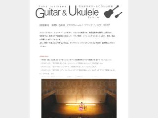 石川洋子ギター&ウクレレ教室