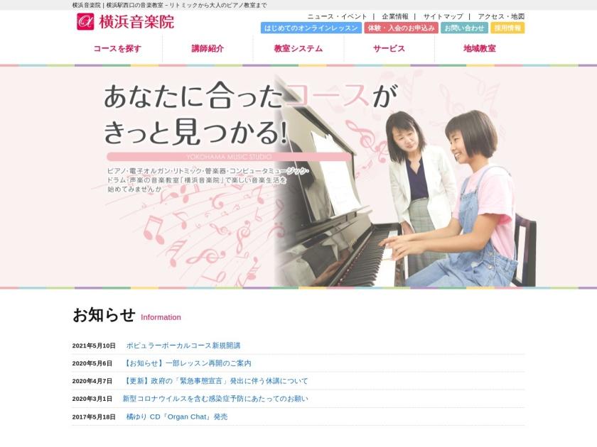 横浜音楽院