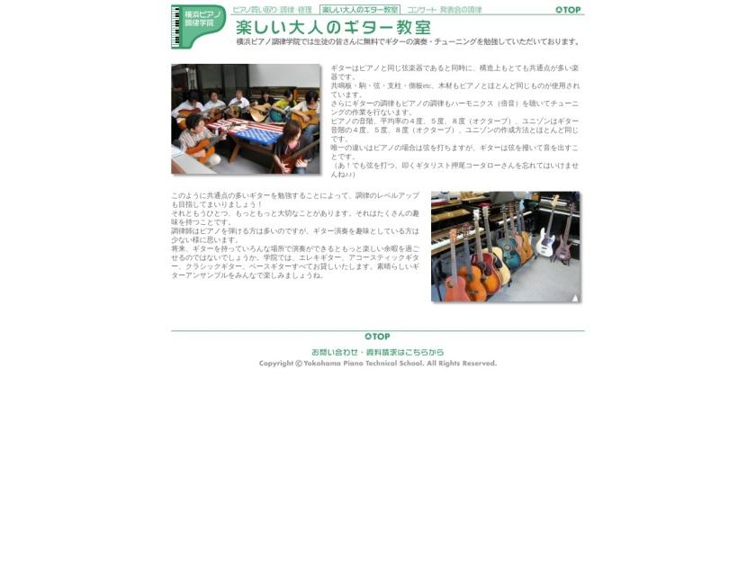 横浜ピアノ調律学院:楽しい大人のギター教室