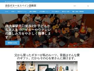 吉住ギター&スペイン語教室
