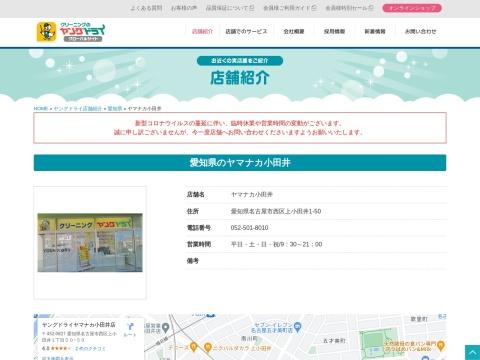 ヤングドライヤマナカ小田井店名古屋クリーニング