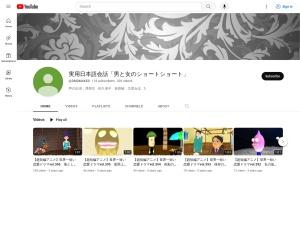 【YouTube】実用日本語会話