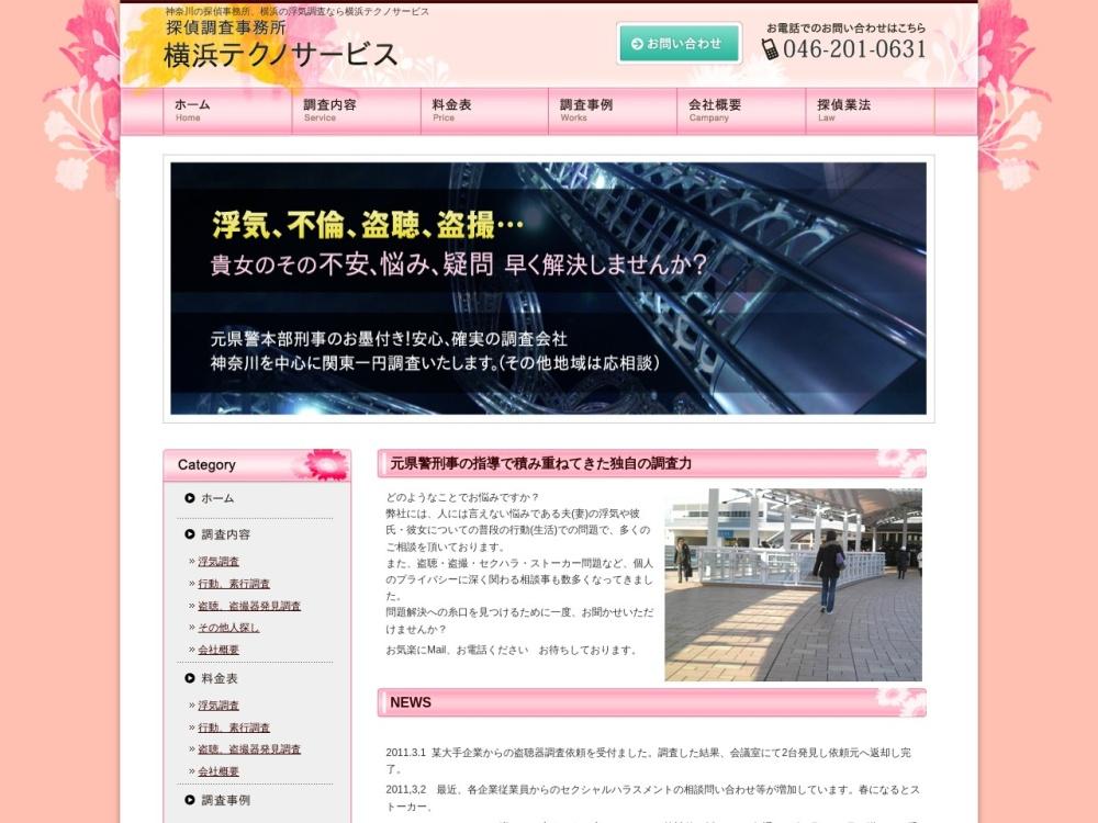 探偵調査事務所横浜テクノサービス