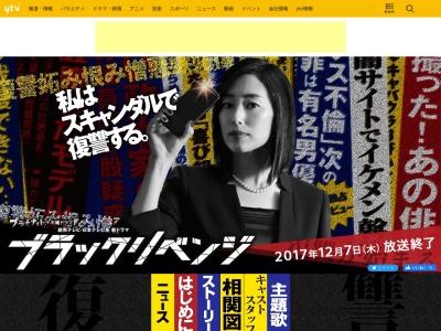 プラチナイト木曜ドラマ「ブラックリベンジ」