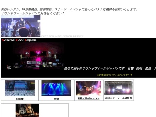 Sound Feel Japan