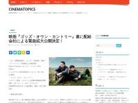 映画『ゴッズ・オウン・カントリー』遂に配給会社による緊急拡大公開決定!