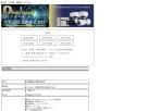 大都通信工業 沖縄のサイトビュー