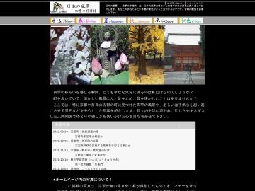 日本の風景 四季の抒情詩