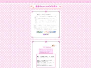 螢子のCD・DVDラベル素材