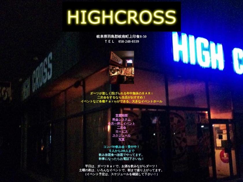 岐阜HIGH CROSS