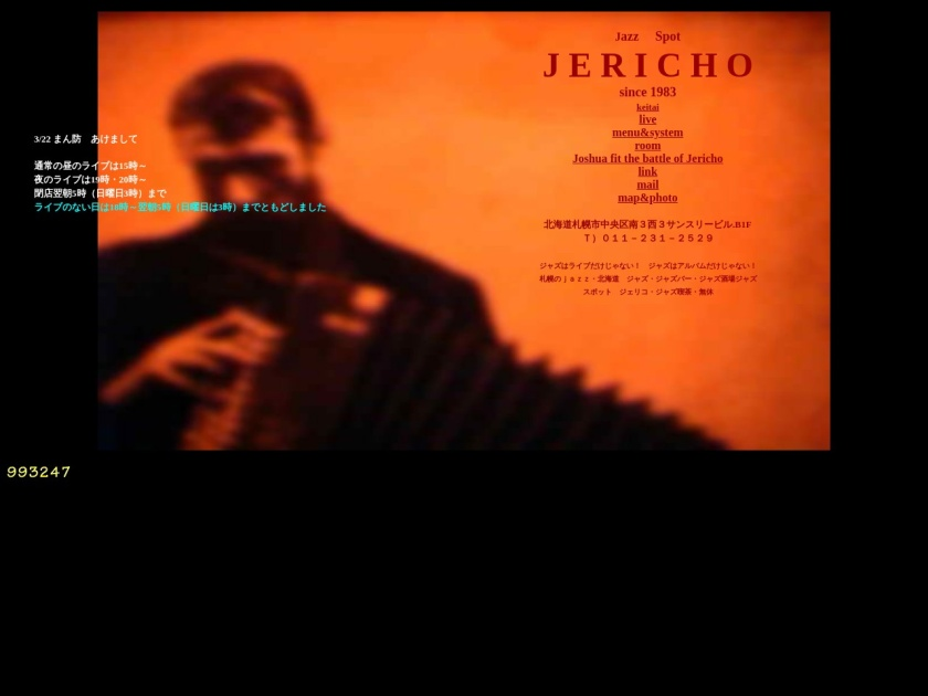 札幌JERICHO