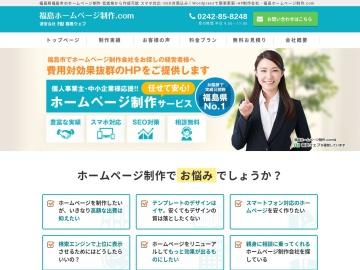 福島市 ホームページ制作会社 福島ウェブ