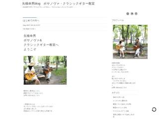 矢橋幸男ギター・ウクレレ教室