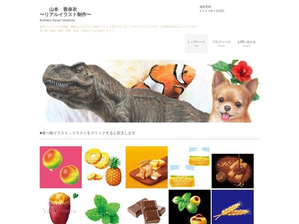 山本香奈衣 |食べ物イラスト