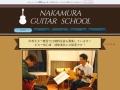 中村ギター教室(神戸市西区)