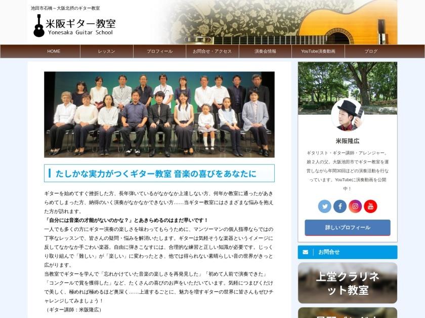 大阪北摂米阪ギター教室