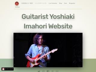 今堀ギター教室