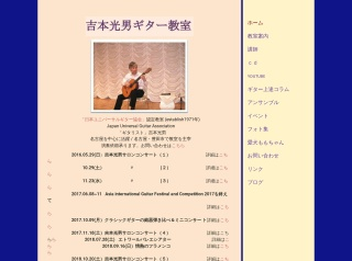 吉本光男ギター教室