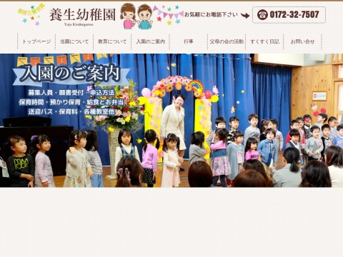 養生幼稚園