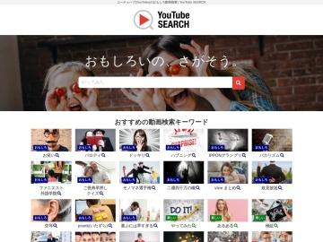 Youtubeの動画をおすすめ検索キーワードで検索