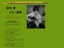 窪田豊ギター教室