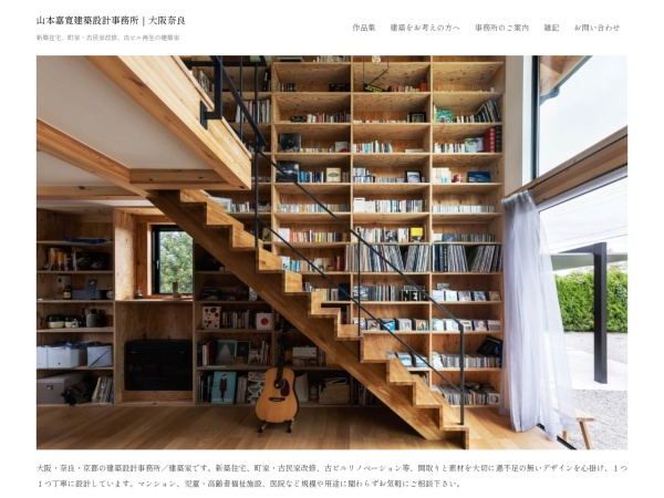 山本嘉寛建築設計事務所