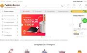 Промокод, купон РУССКАЯ ДЫМКА