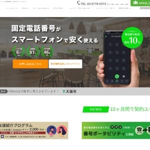 固定電話番号がスマホのアプリでも電話機でも使える!03plus(ゼロサンプラス)