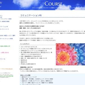 コミュニケーション科 話し方、伝え方のレッスン、会話力のトレーニング| エモーショナルボーカルスクール(富山県富山市)