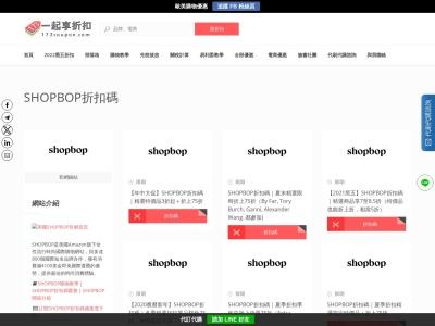 美國SHOPBOP折扣碼優惠活動彙整頁