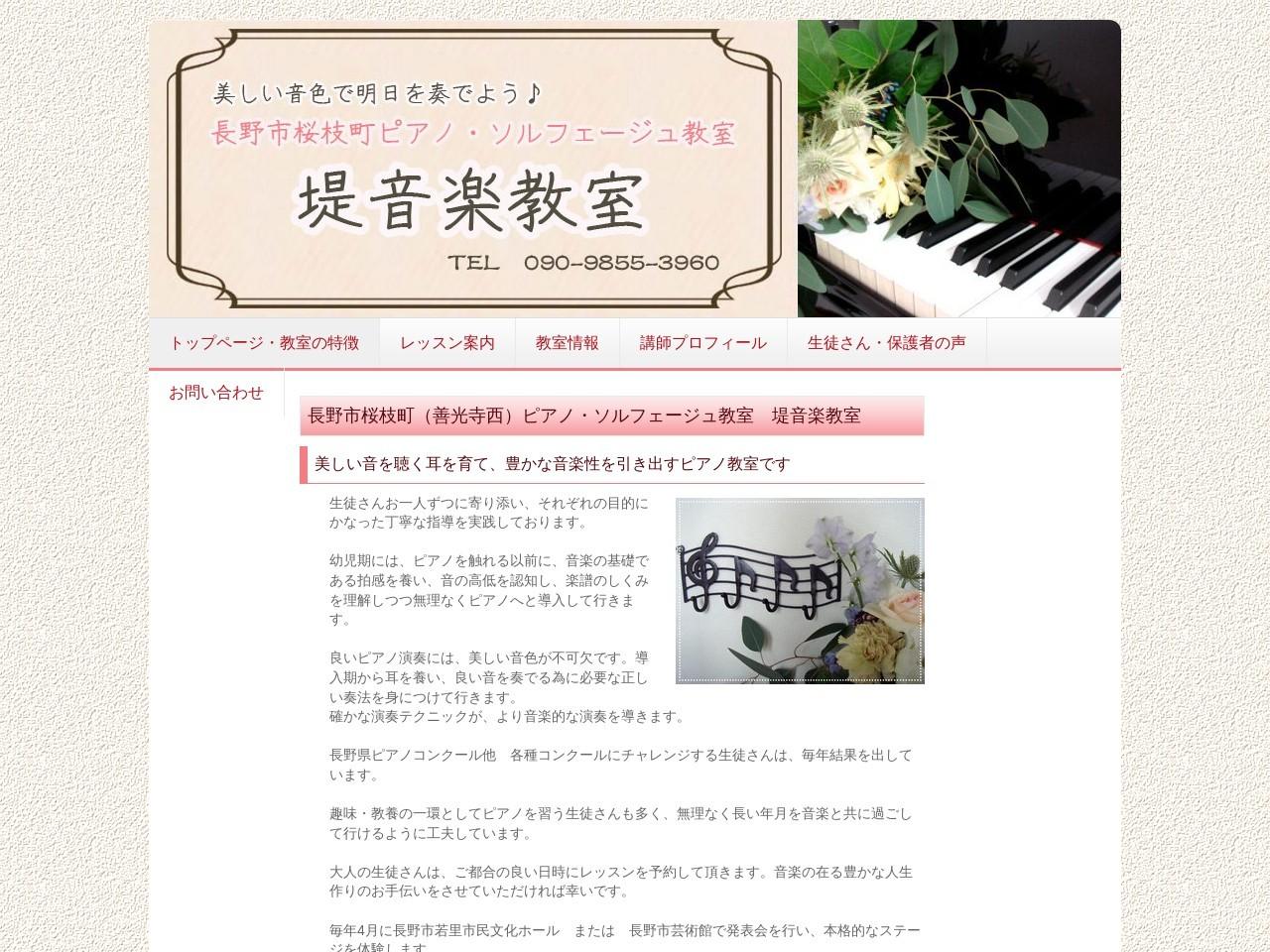 堤ピアノ音楽教室のサムネイル