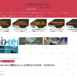 youtube liveに棒読みちゃんを対応させる方法