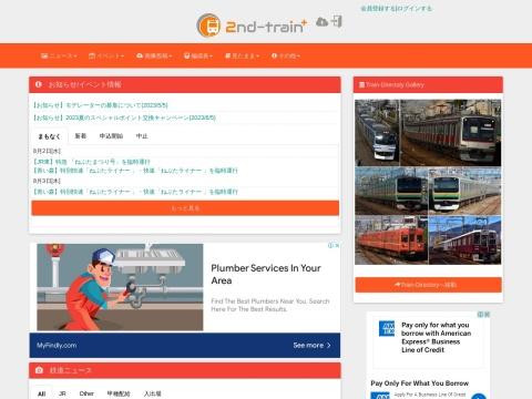 2nd-train 〜鉄道フォトニュース投稿サイト〜