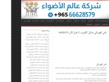 3alem Eladwa – Your call is important to us
