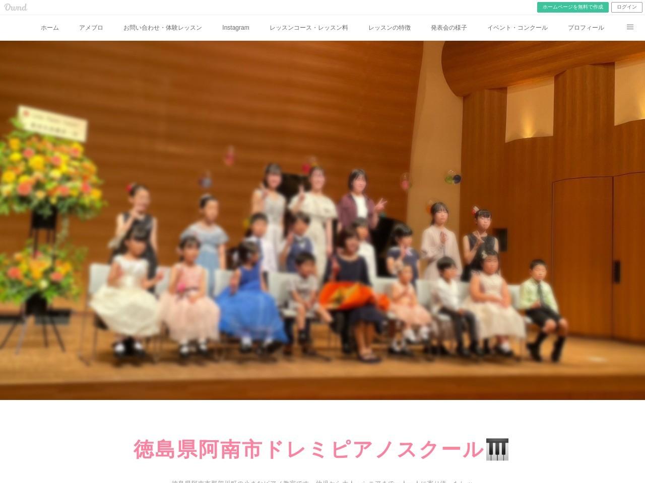 阿南市ドレミピアノスクールのサムネイル