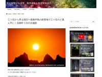 三ツ石から昇る朝日〜真鶴半島の絶景地で三ツ石のど真ん中に!念願叶う日の出撮影