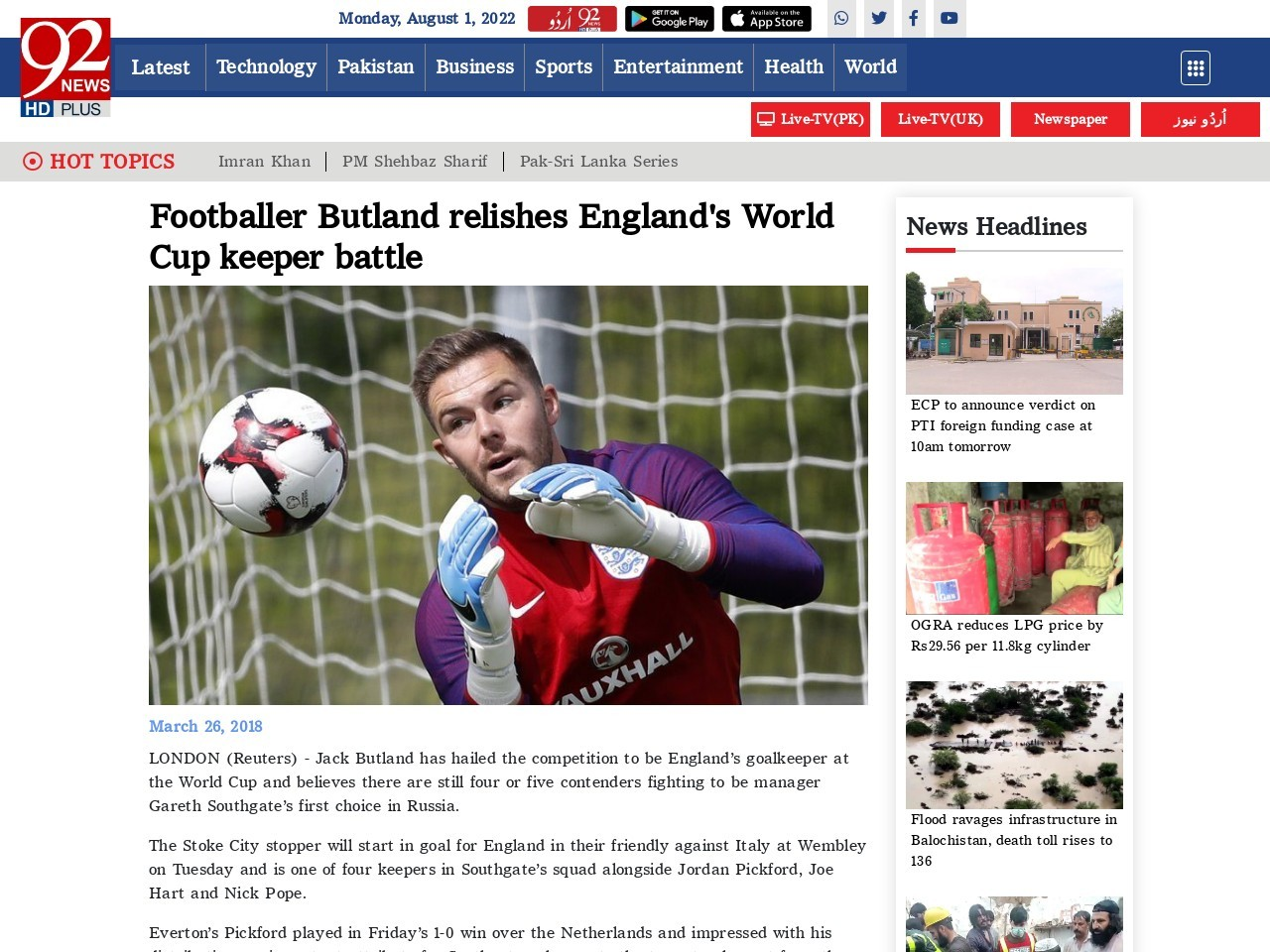 Footballer Butland relishes England's World Cup keeper battle