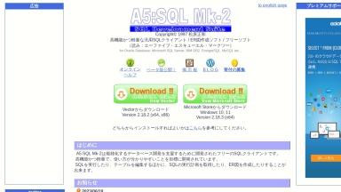 A5:SQL Mk-2 - フリーのSQLクライアント/ER図作成ソフト (松原正和)