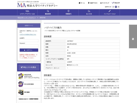 https://academy.meiji.jp/course/detail/1343/