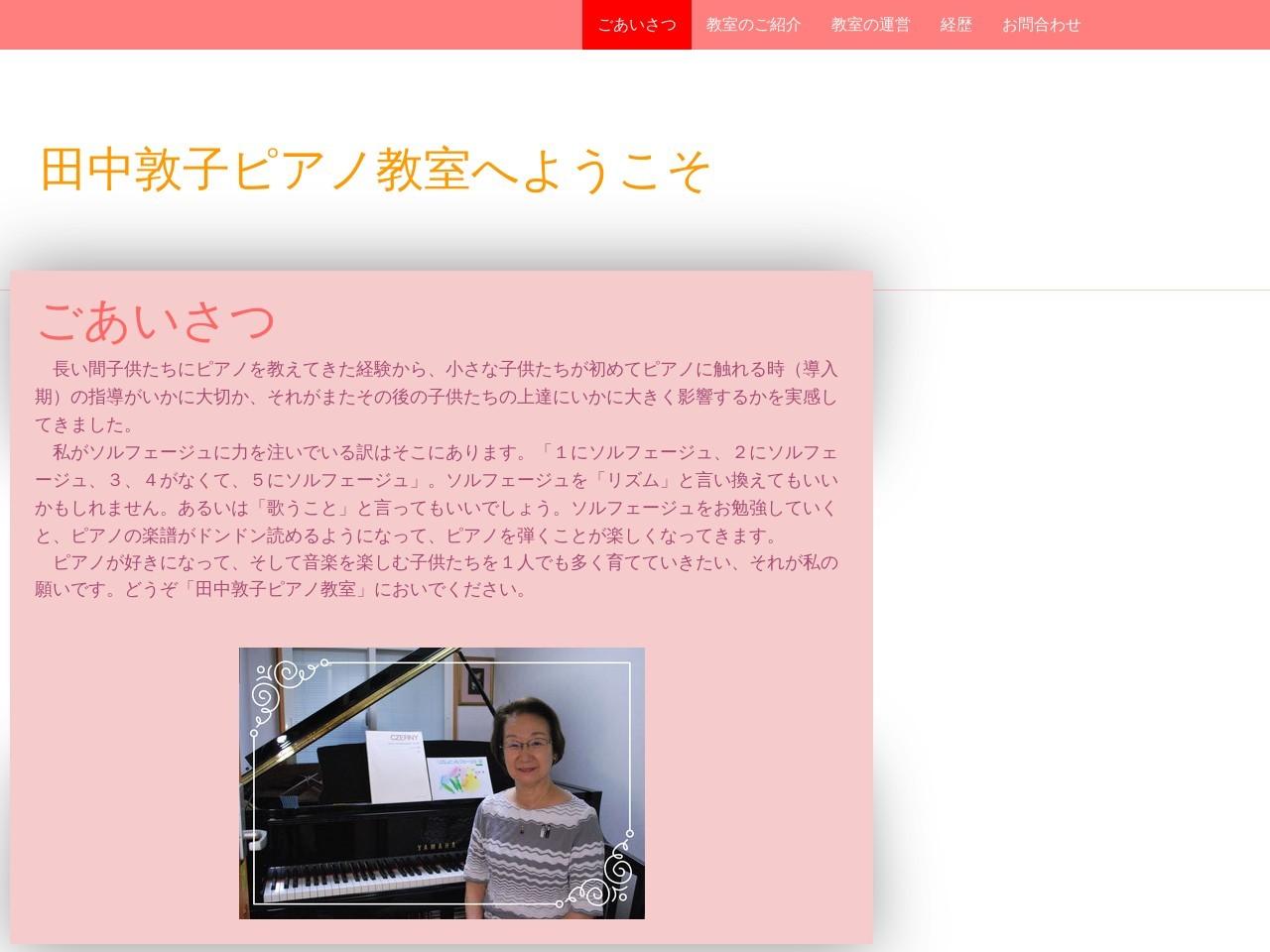 田中敦子ピアノ教室のサムネイル