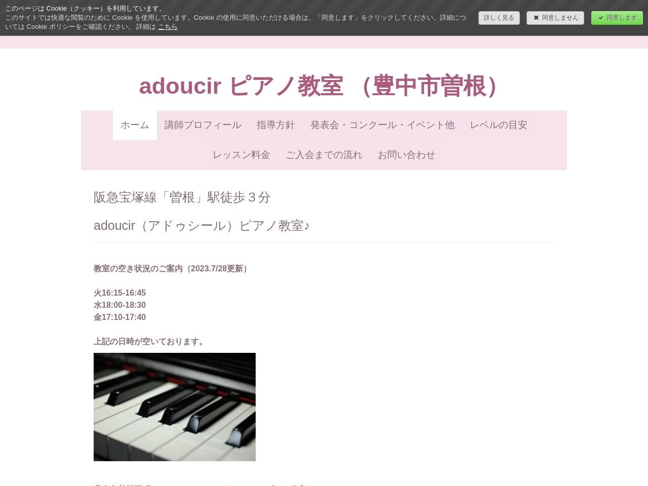 adoucirピアノ教室のサムネイル
