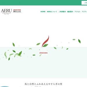 馬と自然とふれあえる里、優駿の里アエル | 公式サイト