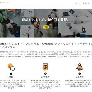 Amazonアソシエイト(アフィリエイト)プログラムに参加しよう!
