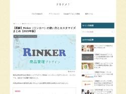 【図解】商品管理プラグインRinker(リンカー)の使い方まとめ
