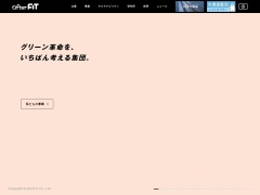 https://afterfit.co.jp/