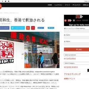 岡田和生、香港で釈放される | AGB Nippon