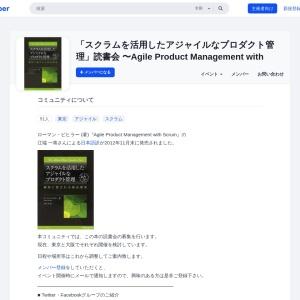 「スクラムを活用したアジャイルなプロダクト管理」読書会 〜Agile Product Management with Scrum〜  | Doorkeeper