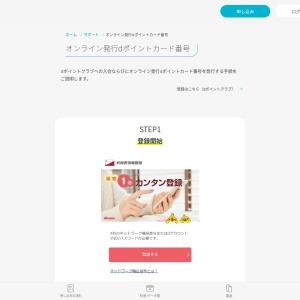 オンライン発行dポイントカード番号取得方法 | ahamo