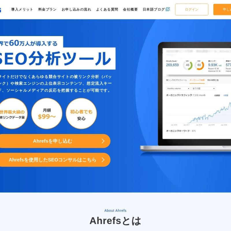 SEOの被リンク分析・競合調査ツール | Ahrefs(エイチレフス)